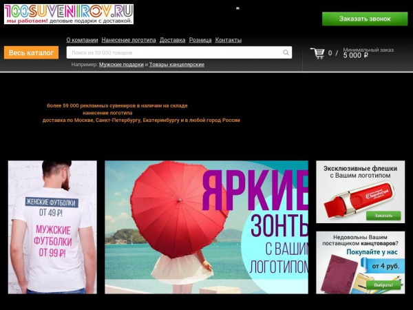 100suvenirov.ru
