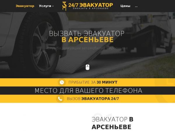 arsenev.glavtrak.ru