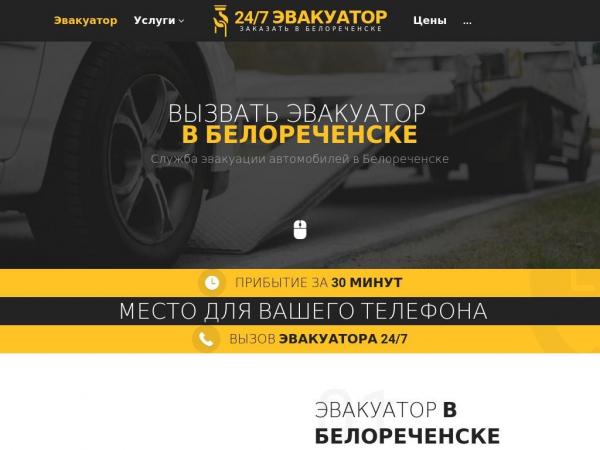 belorechensk.glavtrak.ru