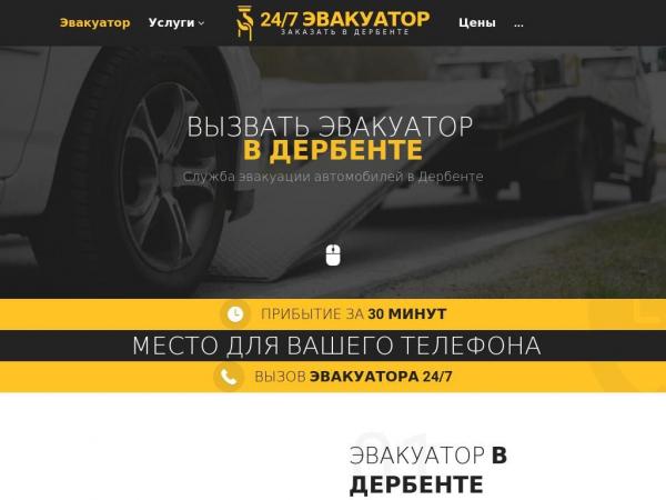 derbent.glavtrak.ru