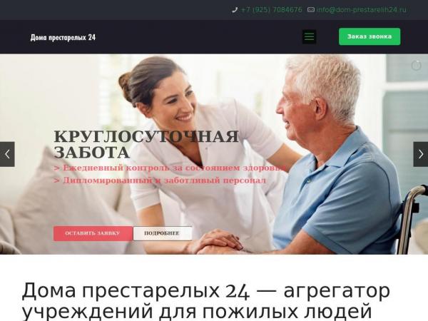 dom-prestarelih24.ru
