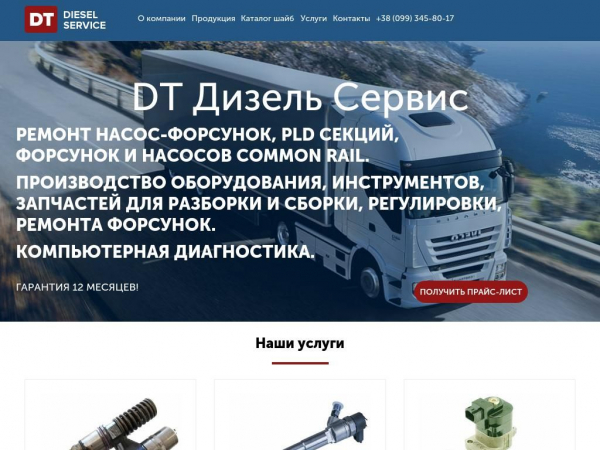 dtdieselservis.com.ua
