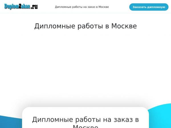 duplomzakaz.ru