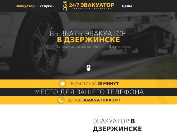 dzerginsk.glavtrak.ru