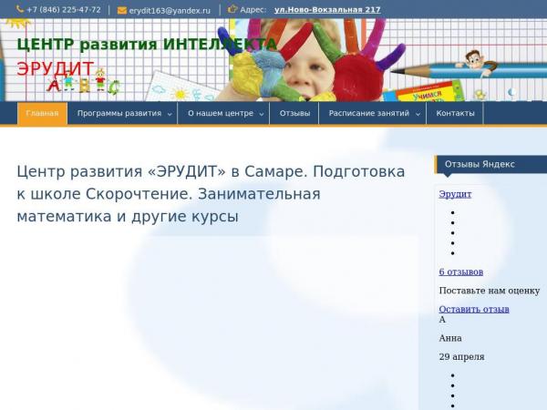 erydit.ru