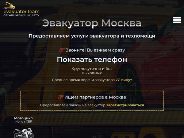 evakuator.team