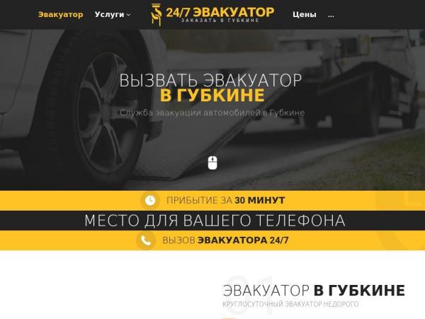 gubkin.glavtrak.ru