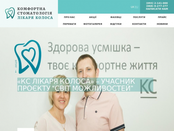 kc-dent.com.ua