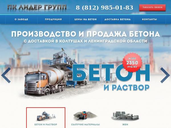 koltushi.beton-titan-spb.ru