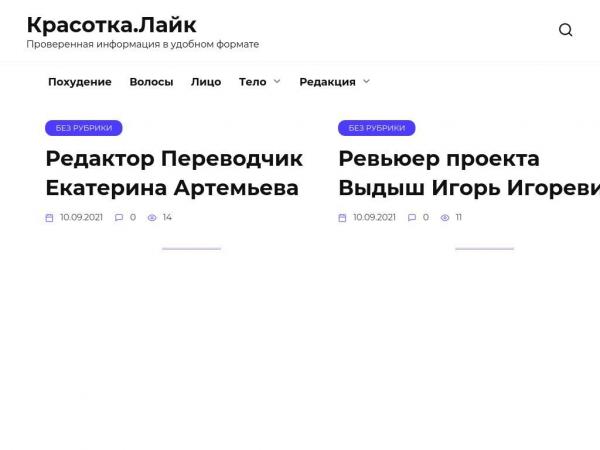 krasotka-like.ru