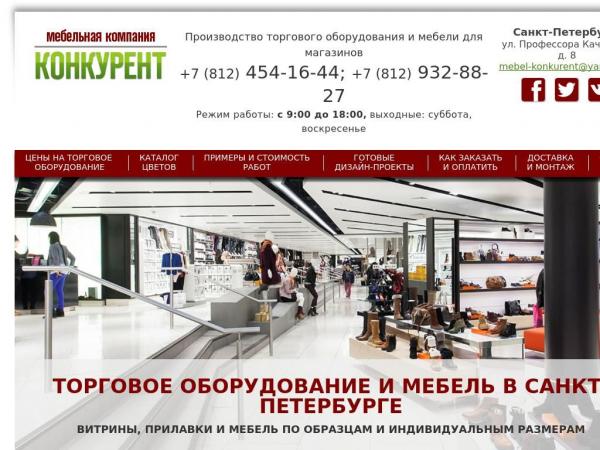 mebel-konkurent.ru