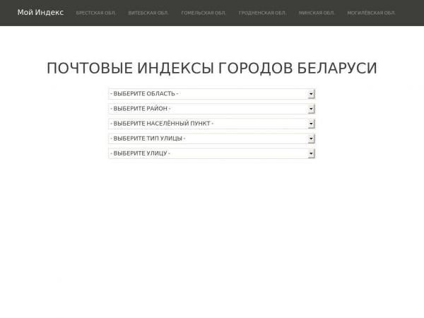 myindex.by