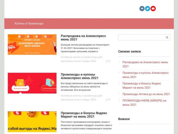 normskidki.ru