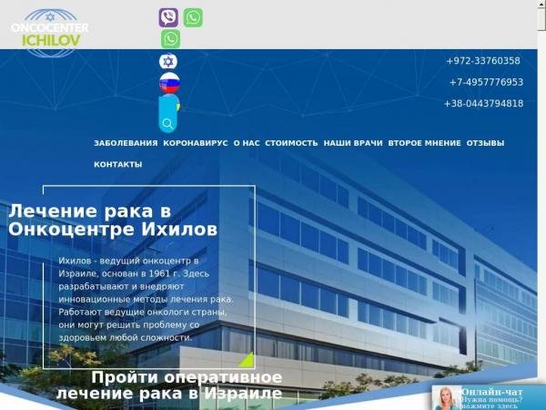oncocenter-ichilov.com