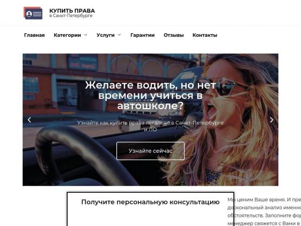 pravavsem.spb.ru