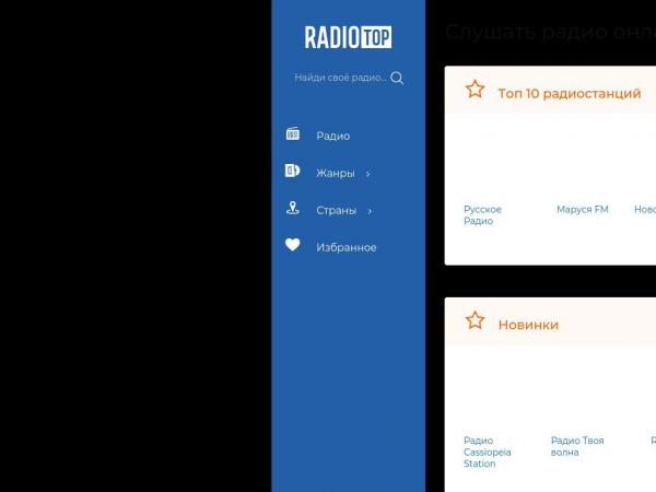 radio-top.com