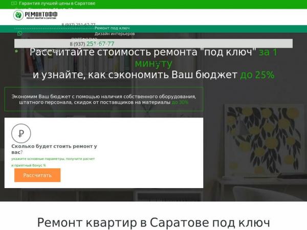 remontoff64.ru