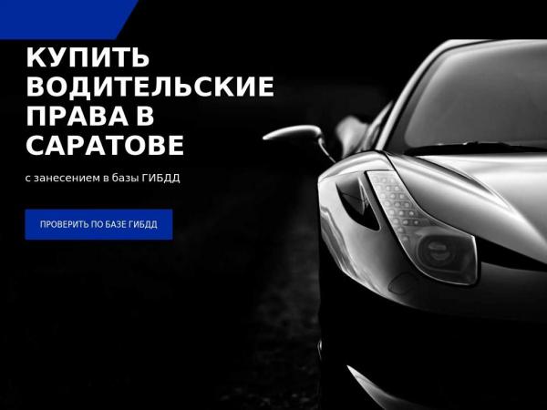 saratov.sam-poehali.com