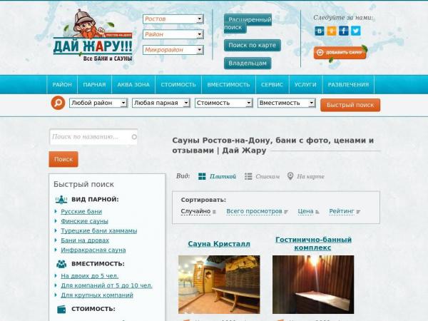 saunarostov.ru