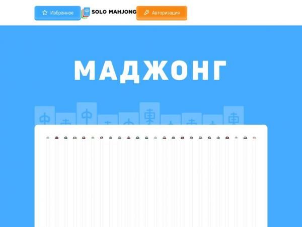 solo-mahjong.com