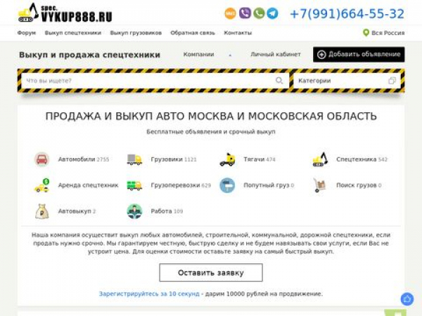 spec.vykup888.ru