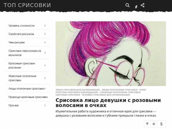 srisovki-online.ru