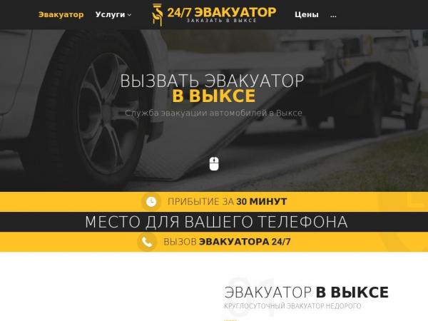 viksa.glavtrak.ru