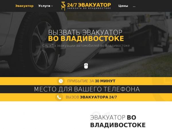 vladivostok.glavtrak.ru