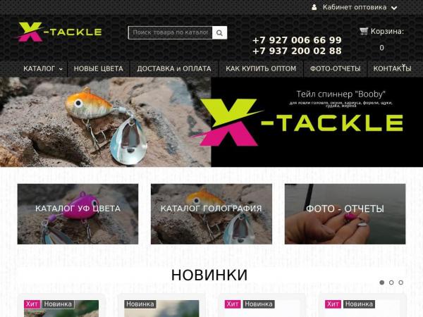 x-tackle.ru