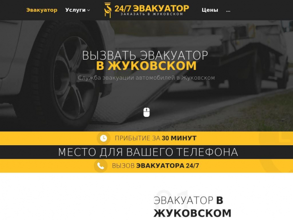 zukovskii.glavtrak.ru