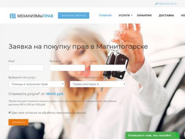 magnitogorsk.pravaix.top