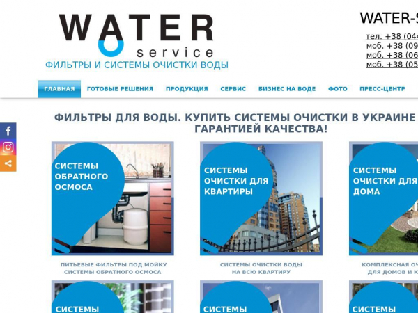 water-service.com.ua